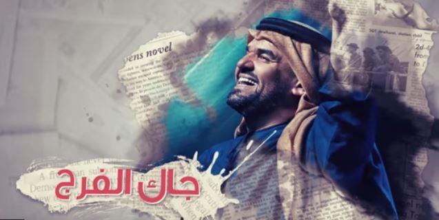 كلمات أغنية جاك الفرج حسين الجسمي , حسين الجسمي , جاك الفرج , جاك الفرج حسين الجسمي , حسين الجسمي جاك الفرج