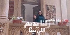كلمات أغنية ربنا يديم اللي بينا شيماء الشايب مكتوبة