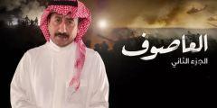 العاصوف 2 الحلقة 14.. أحداث الحلقة الرابعة عشر من مسلسل العاصوف 2