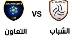 بالأرقام تاريخ مواجهات الشباب ضد التعاون في الدوري السعودي
