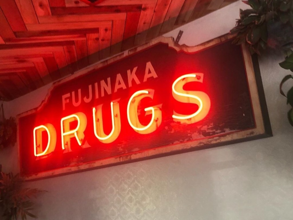 Fujinaka Drugs