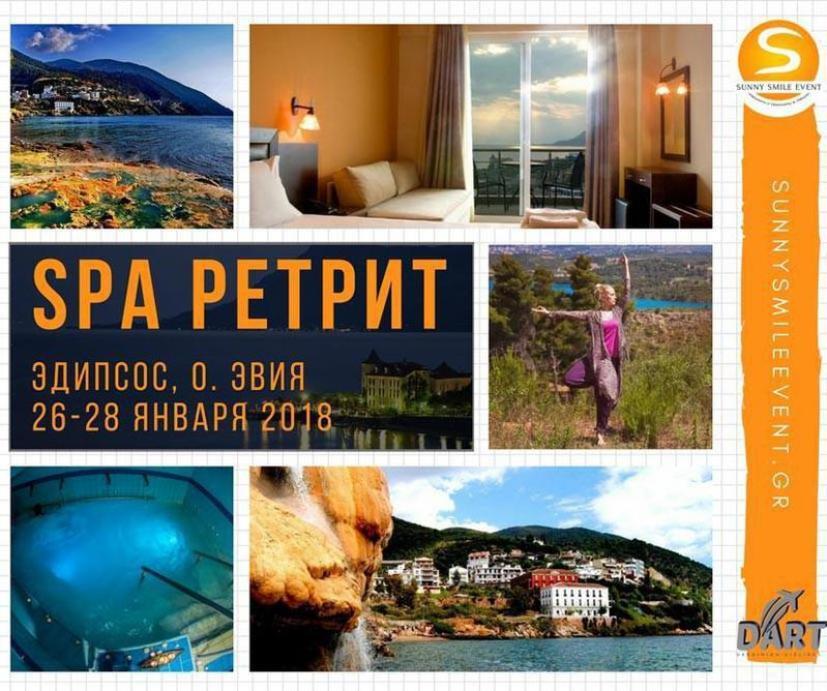 SUNNY SMILE EVENT Эдипсос Эвия термальные источники Лана Махавик SPA ретрит в Греции