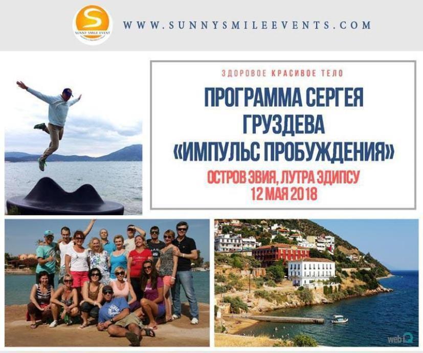 SUNNY SMILE EVENT Сергей Груздев программа похудения греция программа оздоровления греция