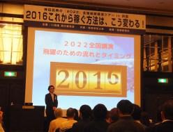 神田昌典の『2022』全国縦断講演ツアー20160211eve-kandamasanori2022-01