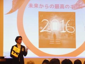神田昌典の『2022』全国縦断講演ツアー20160211eve-kandamasanori2022-05