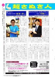 香川県高松市かがわ経済レポート「超さぬき人」取材まちライブラリーサンプラット20160615press-02