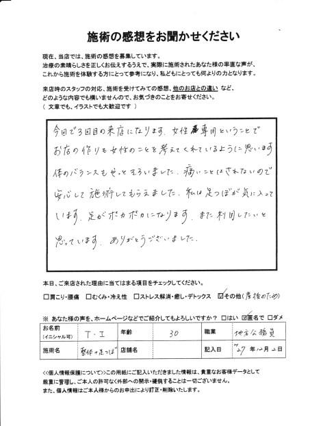 スキャン_20151202 (5)