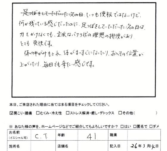 スキャン_20160328 (3)