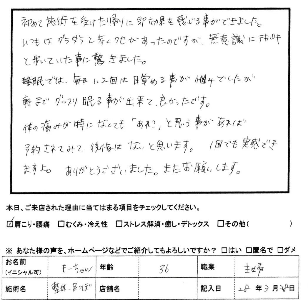 スキャン_20160328