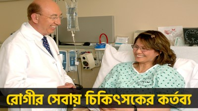 Sample Image of Doctor with Patient