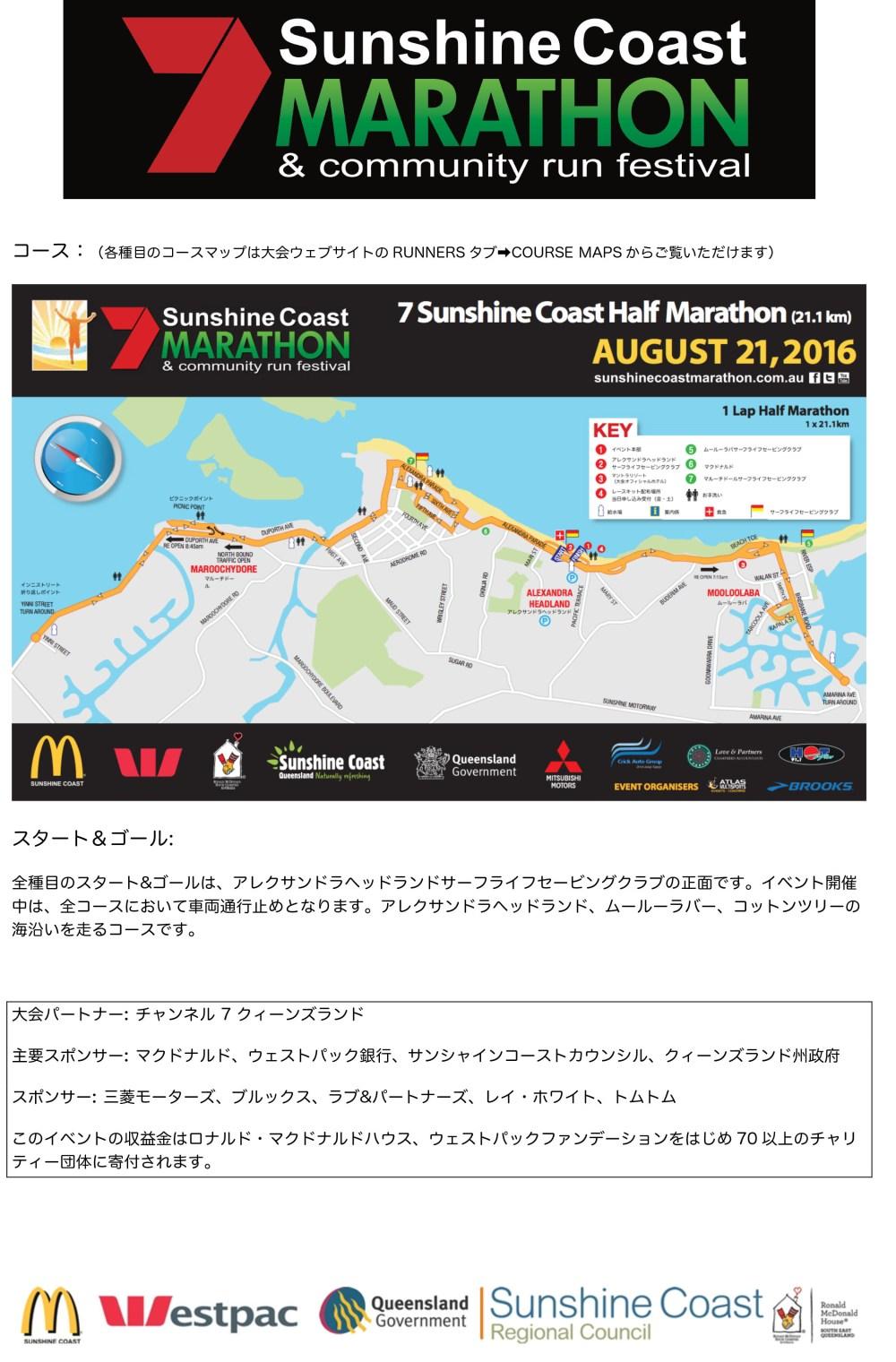 Microsoft Word - 7 Sunshine Coast Marathon Fact Sheet 2016 no tr
