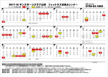 2017カレンダー(ジム)