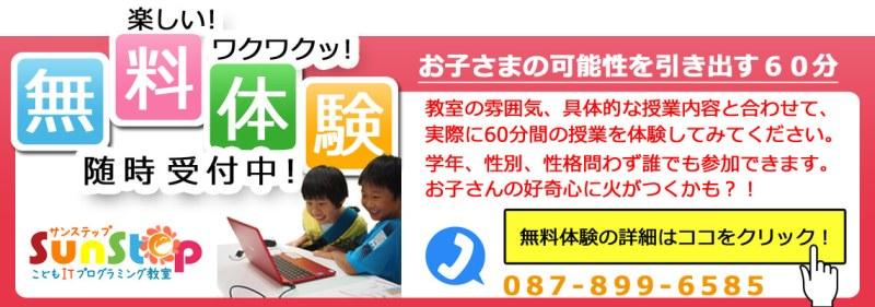 香川県高松市丸亀市こどもITプログラミングものづくり教室サンステップ無料体験教室scratchスクラッチslider004_1140x400
