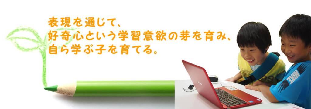 香川県高松市こどもITプログラミングものづくり教室サンステップとはabout001_1140x400