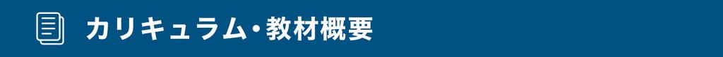 香川県高松市こどもITプログラミングものづくり教室サンステップITプログラミングものづくり教室カリキュラムと教材概要web_renkei5-3
