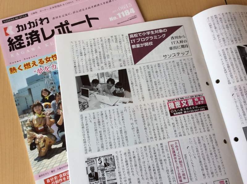 香川県高松市こどもITプログラミングものづくり教室サンステップ香川経済レポートnews_20170615_01