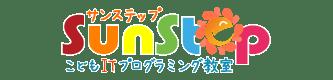 香川県高松丸亀こどもの習いごとプログラミングものづくり教室サンステップ