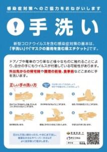 香川県高松市丸亀市こどもITプログラミング教室サンステップ新型コロナウイルスnews20200217_sr5cfn200127213457_i02