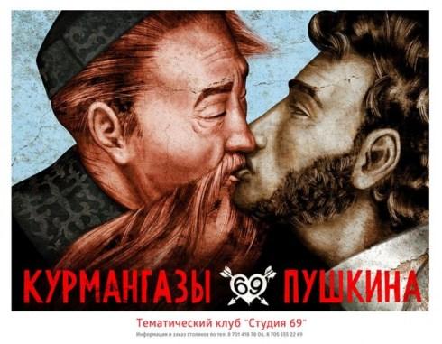 Credit: Havas Worldwide Kazakhstan & PEN International