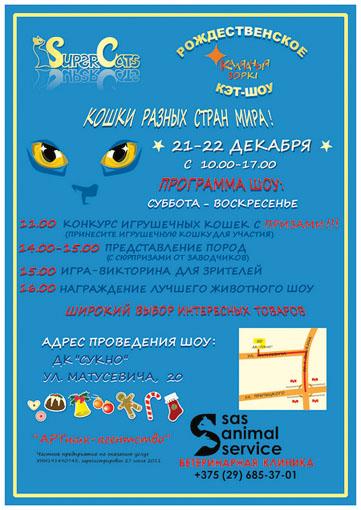 Флаер Рождественской ASC выставки кошек в Минске