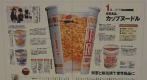 cupnoodle_small