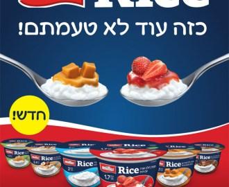 קופון מולר rice