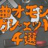 作曲に使えるオモシロガジェット4選!