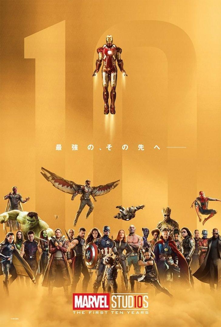 Les 10 ans de Marvel Studios