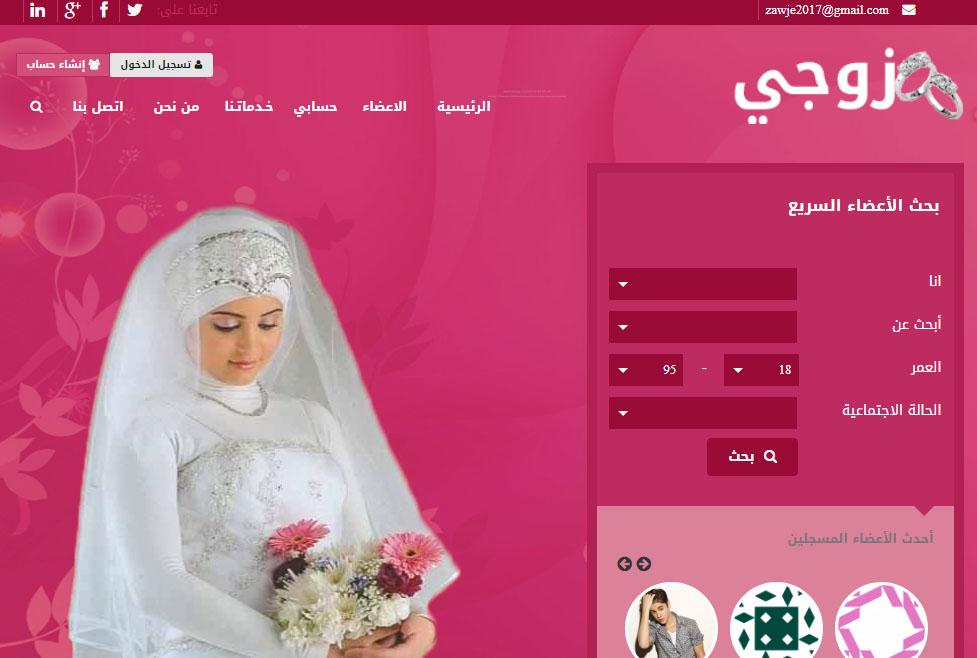 انشاء موقع ويب تعارف بغرض الزواج