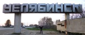 L'ingresso dell'Istituto di Geologia di Čeljabinsk