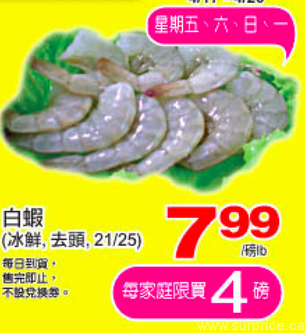 tnt-weekly-special-on-shrimp
