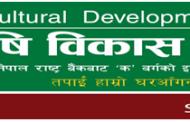 कृषि विकास बैंकबाट आस्वा सेवा निःशुल्क