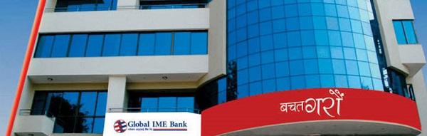 ग्लोबल आइएमई बैंकको ६९औँ शाखारहित बैंकिङ्ग सेवा