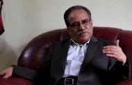 No weak govt from now onward: Chairman Dahal