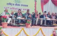 बीमा र वित्तीय क्षेत्रको सम्बन्ध एक आपसमा घनिष्ट हुनुपर्ने - गभर्नर डा. नेपाल