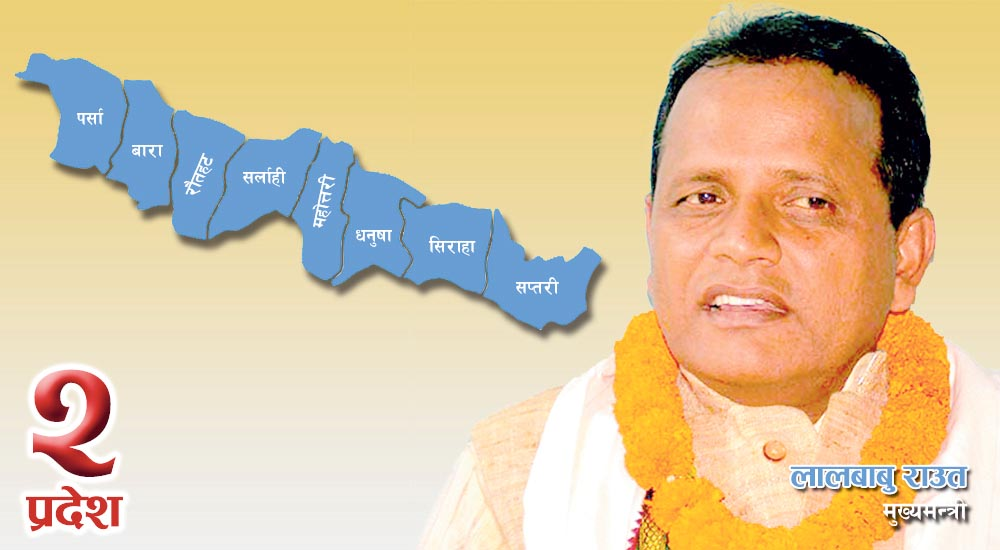Province 2 CM Raut calls for strengthening republic