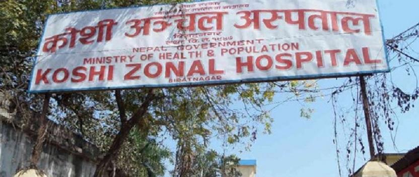 कोशी अस्पताललाई स्तरोन्नती गर्ने