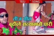 """नारायण र गोविन्द को नयाँ तिज गीत """" बुढीले सत्यानासै पारी"""""""