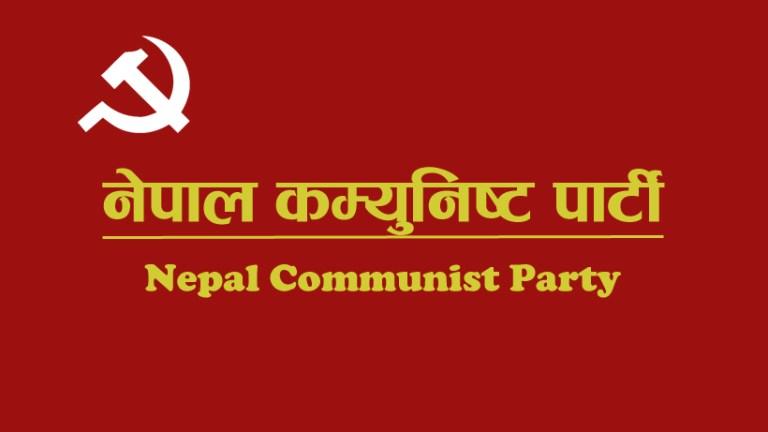 नेपाल कम्युनिष्ट पार्टी गण्डकीका जिल्लामा पार्टी संयन्त्र