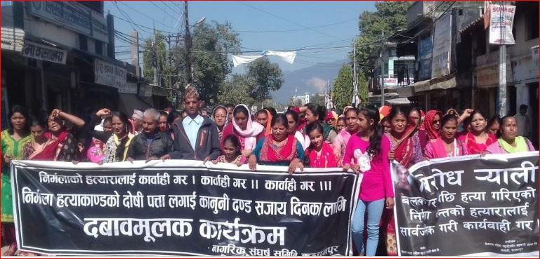 निर्मला पन्तको बलात्कारी र हत्यारा पत्ता लगाउन माग गर्दै कञ्चनपुरमा फेरि आगो दन्कियो