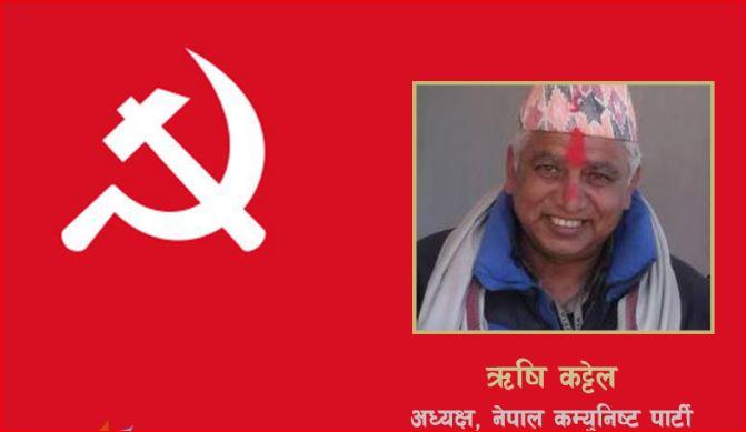 नेपाल कम्युनिष्ट पार्टीका अध्यक्षले निर्वाचन आयोगलाई लगाए गम्भीर आरोप !