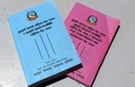 नागरिकलाई कानूनको आधारभूत ज्ञान दिन आग्रह