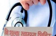 निःशुल्क विशेषज्ञ स्वास्थ्य शिविरमा तीन हजारले सेवा पाए