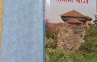 कोइरालाको 'सिमाना खोज्दै' उपन्यास विमोचन