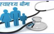 ज्येष्ठ नागरिकलाई निःशुल्क स्वास्थ्य परीक्षण