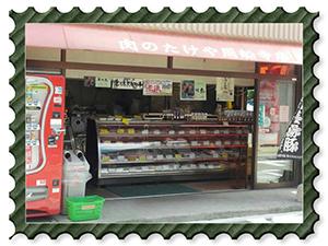 周船寺商店街沿いの精肉販売店