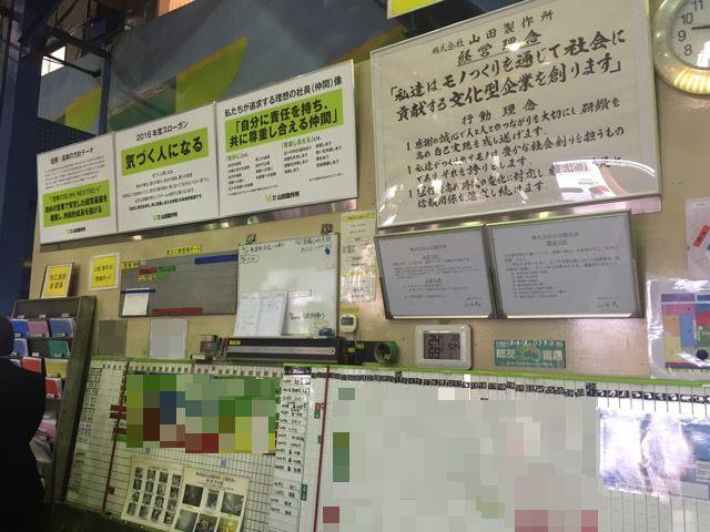 株式会社山田製作所(大阪)さまの工場見学会に行ってきた!10