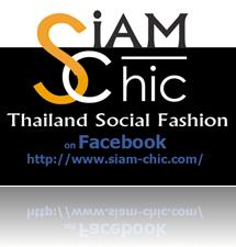 เสื้อผ้าแฟชั่น Siam-Chic
