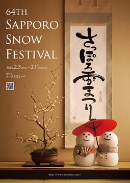 64th Sapporo Snow Festival 2013