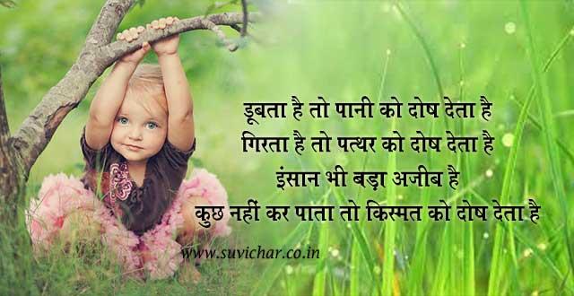 insaan bhi bada ajeeb hai